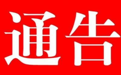 """江门发布最新通告!事关""""五一""""假期出游"""