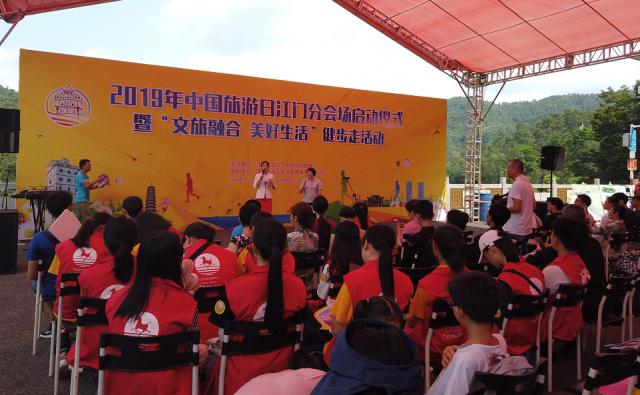 2019年中国旅游日江门分会场启动