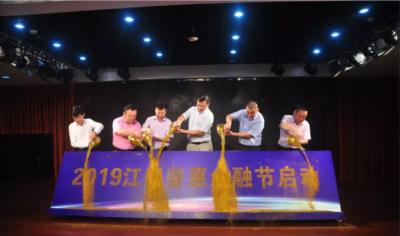 2019江门普惠金融节启动!助力民营和实体经济发展