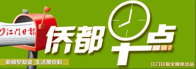 5月19日侨都早点 |香港特区行政长官林郑月娥到访江门!去了这几个地方……