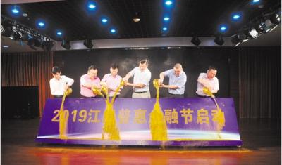 2019江门普惠金融节大幕开启 扶持民营 助力实体