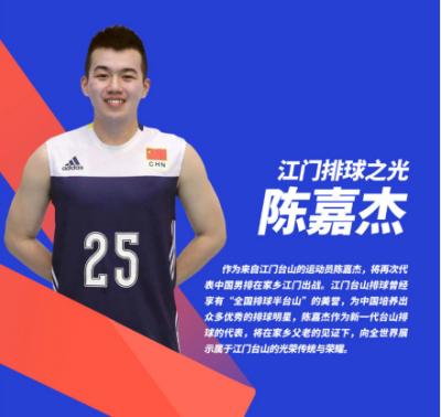 臺山小子陳嘉杰將在江門主場 再次征戰國際排球賽場