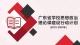 广东出台学校思想政治理论课建设行动计划