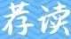 开学前可查白名单:广东首开学习类APP省级监管先河