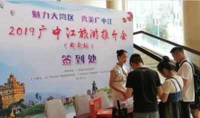 廣中江旅游推介會走進成都、重慶