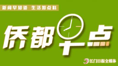 """6月2日侨都早点   """"台山仔""""陈嘉杰上场为国而战!"""