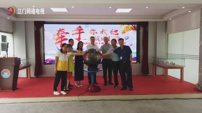 台山市启动驻校社工试点项目