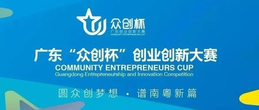 """广东""""众创杯""""创业创新大赛启动!报名速戳"""