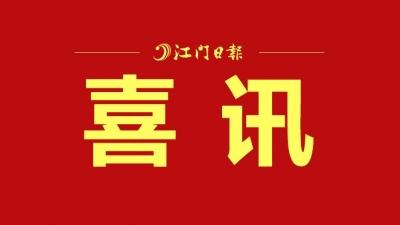 2019年广东省中小学实验教学说课活动:江门市教师斩获3个一等奖