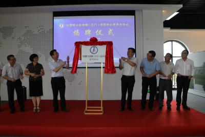 全國博士后創新(江門)示范中心開平分中心成立