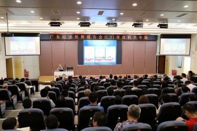 江门举办广东经济形势报告会市直机关专场