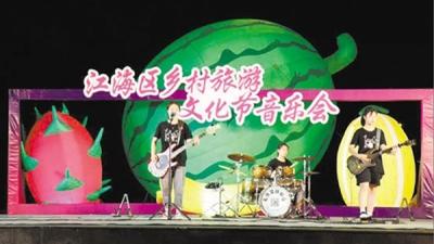 江海区乡村旅游文化节暨礼乐葡萄节闭幕音乐会举行