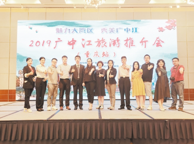 2019廣中江旅游推介會(重慶站)