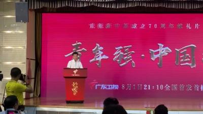 大型人物纪录片《青年强▪中国强》举行发布会