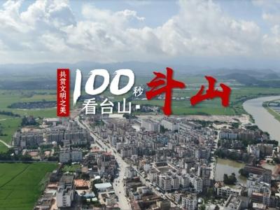 100秒视频带你看台山斗山镇