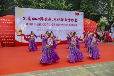 蓬江区环市街天福社区举办庆祝建党98周年系列活动
