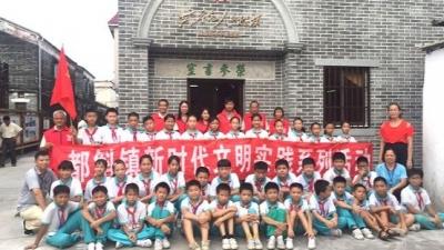 台山市都斛镇开展新时代文明实践红色教育主题活动