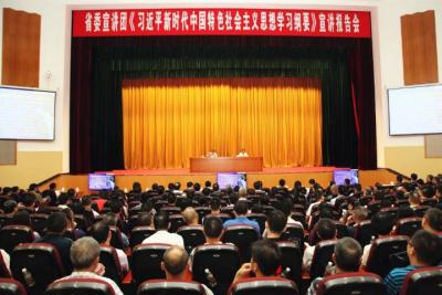 我市举办《习近平新时代中国特色社会主义思想学习纲要》宣讲报告会
