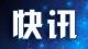 蓬江區市場監管局 發出首張微信辦營業執照