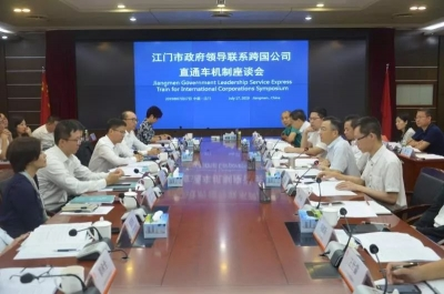 市政府主要领导联系跨国公司直通车机制座谈会召开