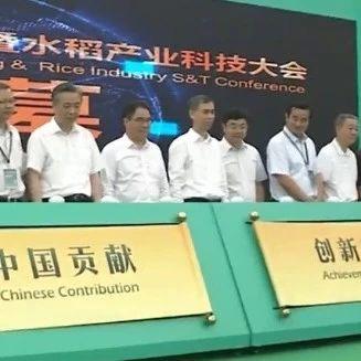 我市4家农企参加广东水稻产业科技大会