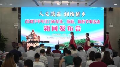 2019年下半年江门市文化、旅游、体育节事活动新闻发布会