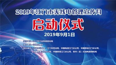 江报直播   江门市2019年无线电管理宣传月启动仪式
