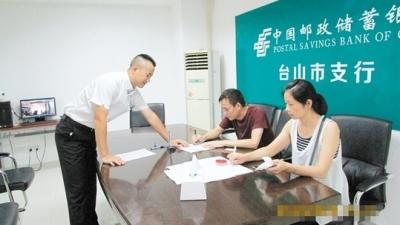 台山第一笔拥军优抚创业担保贷款发放