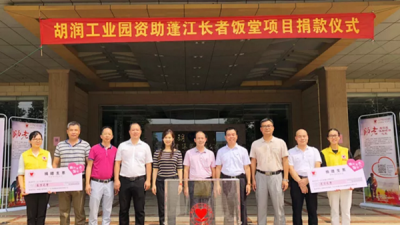 区民政局区工商联携手捐款 助力社区长者饭堂项目