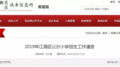 江海區2019年公辦小學戶籍新生招生地段安排出爐!