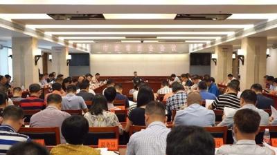鹤山市委常委会会议 全力以赴参与推进大湾区建设