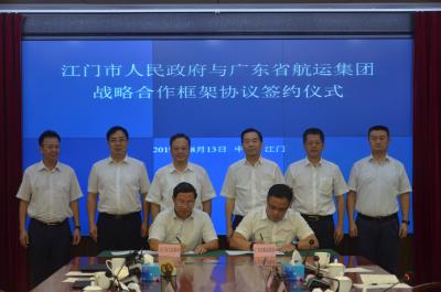 江门与省航运集团签订战略合作协议 把江门建设成为粤港澳优质生态休闲生活区