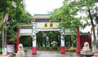 台山浮石村入选全国乡村旅游重点村