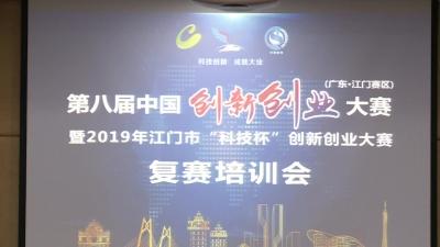 """江门市""""科技杯""""创新创业大赛复赛培训举行"""
