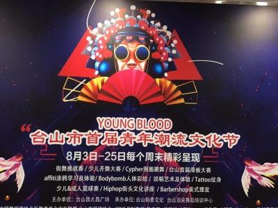 臺山市首屆青年潮流文化節之街舞挑戰賽成功舉辦