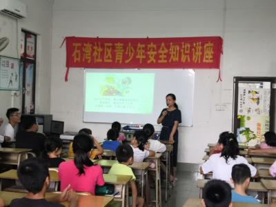 石湾社区暑期青少年安全知识公益课堂