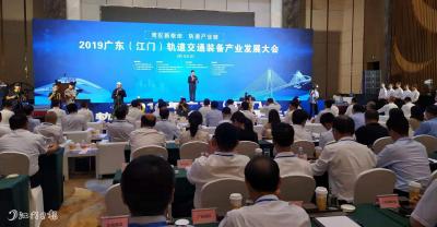 广东(江门)轨道交通装备产业发展大会举行