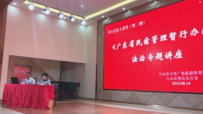 专家为台山民宿经营者传道、授业、解惑