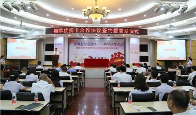 """江门农商银行与市退役军人事务局签署 """"拥军优抚卡""""合作协议"""