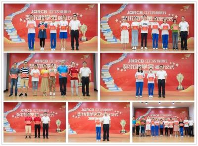 江门农商银行举行2019年奖优助学金颁发仪式