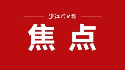 高新区(江海区)举办领导干部法治专题培训讲座