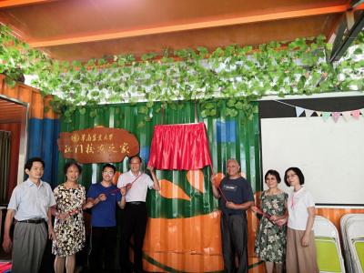 蓬江区青少年科学农耕教育基地挂牌