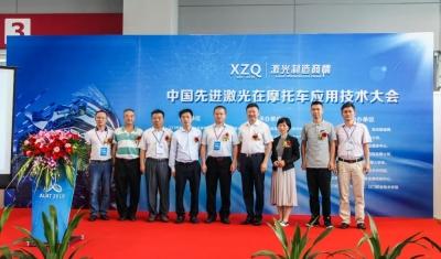 ALAT2019中国先进激光在摩托车应用技术大会开幕!