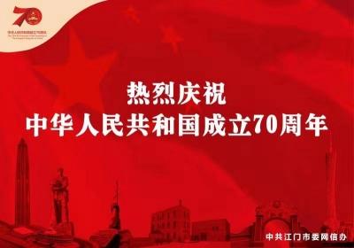 大變局中的中國與世界——寫在新中國成立70周年之際