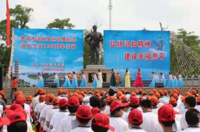 """恩平市举行""""冯如飞天110周年纪念大会"""""""