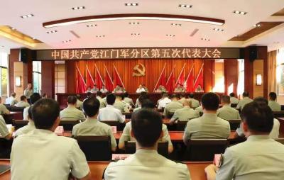 江门军分区第五次党代表大会召开
