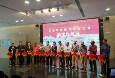首届粤港澳写生文化节美术作品展开幕 近150幅佳作等您欣赏