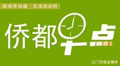 11月14日侨都早点丨厉害了!江门9个科技项目逐梦这个国家级展会!