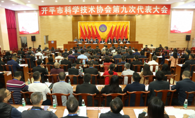 开平市科协第九次代表大会召开