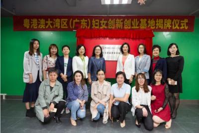 全市首个粤港澳大湾区(广东) 妇女创新创业基地